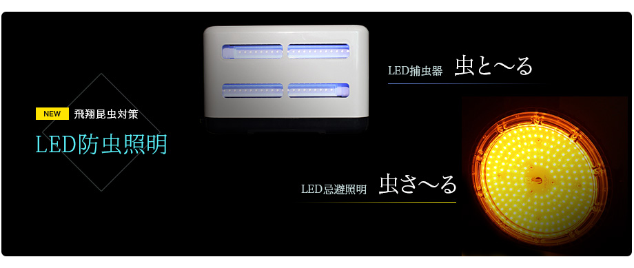 LED防虫照明