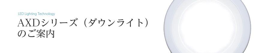 AXDシリーズ(ダウンライト)