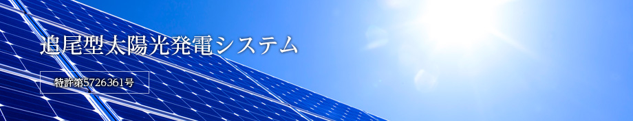 追尾型太陽光発電システム