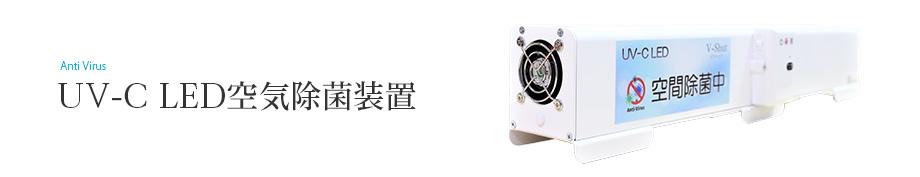 UV-C LED空気除菌装置