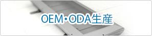 OEM・ODA生産