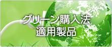 グリーン購入法適用製品