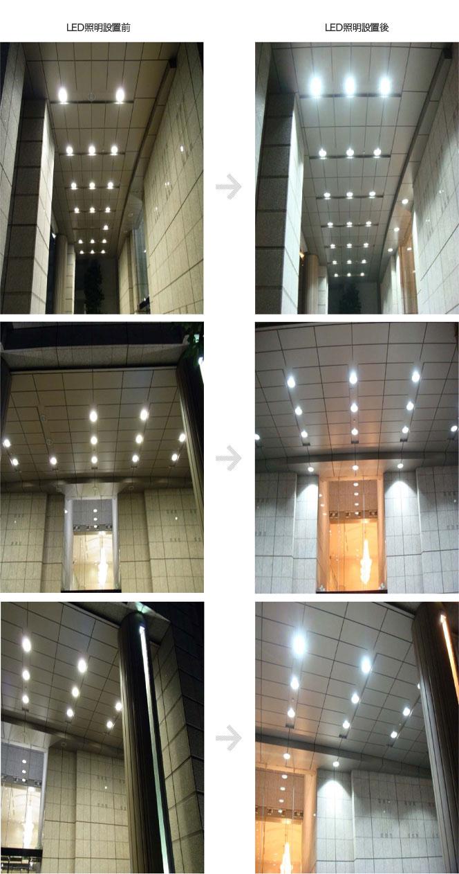 ホテルLED照明設置例1
